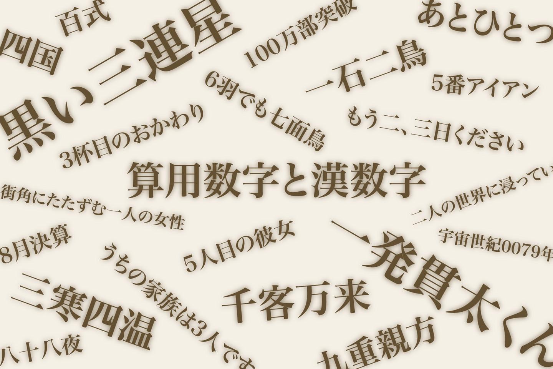 算用数字と漢数字の使い分け – P...