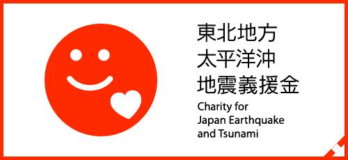 東北地方太平洋沖地震義援金